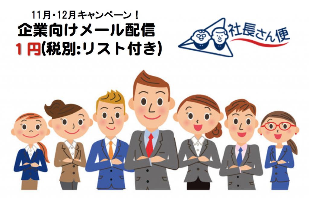 メール配信1円キャンペーン